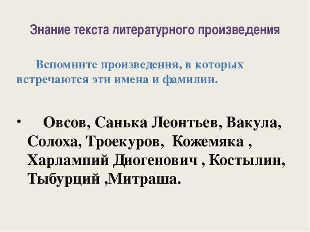 Знание текста литературного произведения Вспомните произведения, в которых вс...