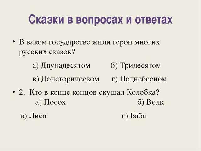 Сказки в вопросах и ответах В каком государстве жили герои многих русских ска...