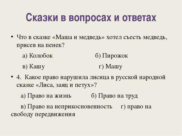 Сказки в вопросах и ответах Что в сказке «Маша и медведь» хотел съесть медвед...