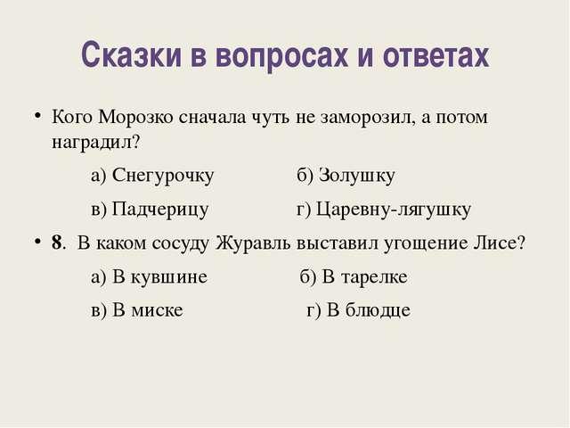 Сказки в вопросах и ответах Кого Морозко сначала чуть не заморозил, а потом н...