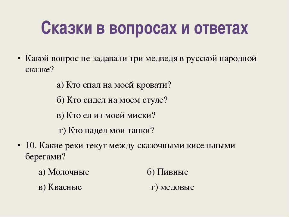 Сказки в вопросах и ответах Какой вопрос не задавали три медведя в русской на...