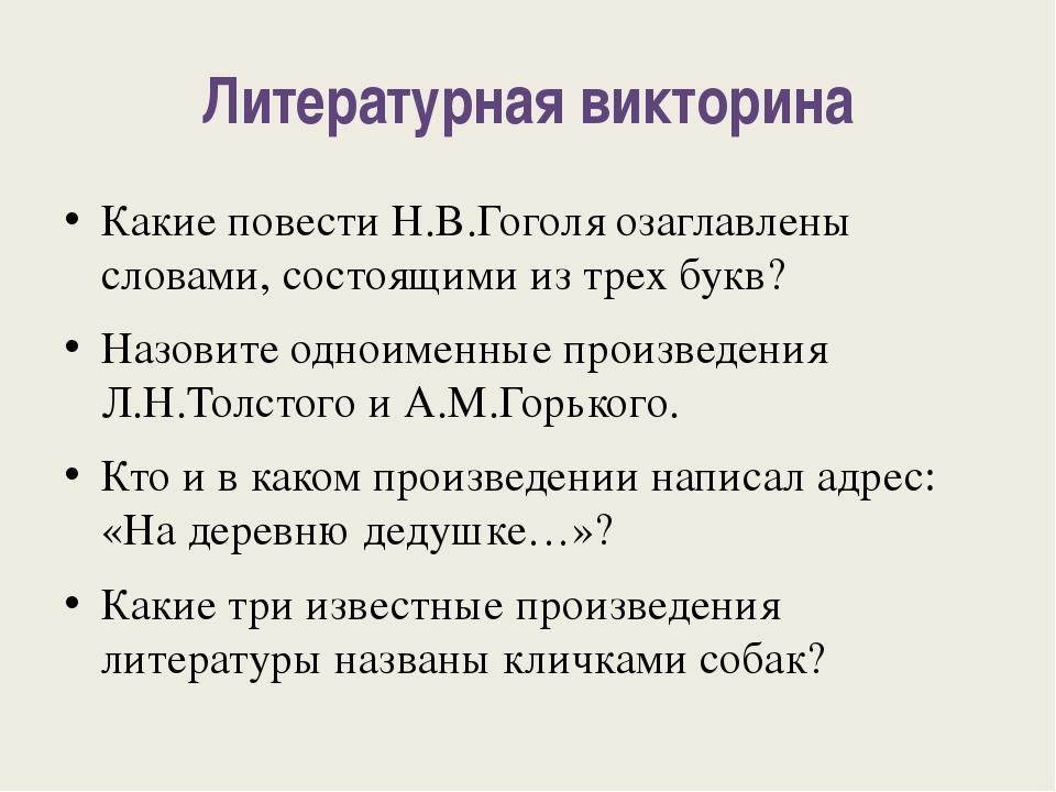 Литературная викторина Какие повести Н.В.Гоголя озаглавлены словами, состоящи...