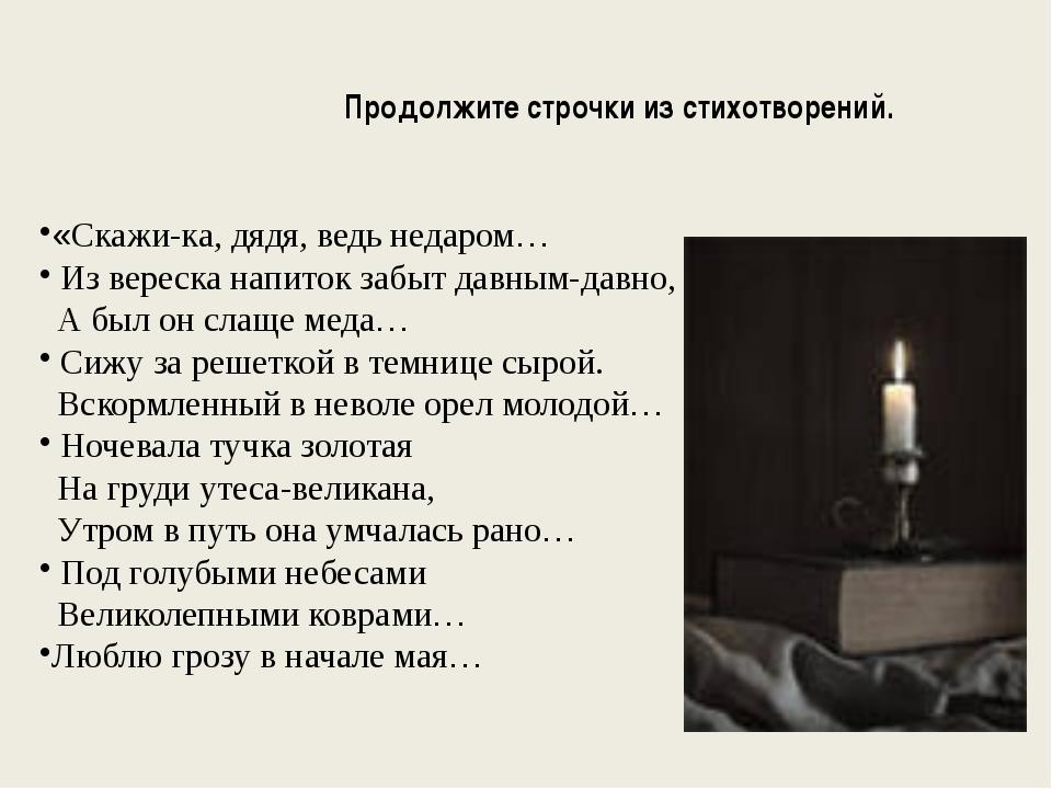 Продолжите строчки из стихотворений. «Скажи-ка, дядя, ведь недаром… Из вереск...