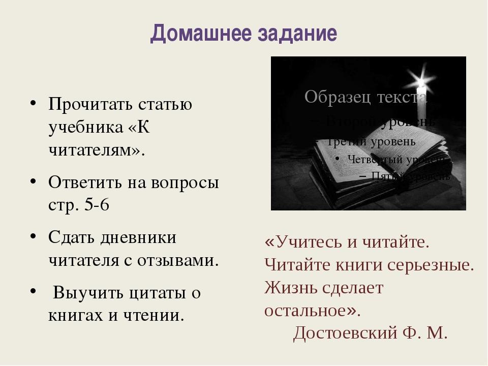 Домашнее задание Прочитать статью учебника «К читателям». Ответить на вопросы...