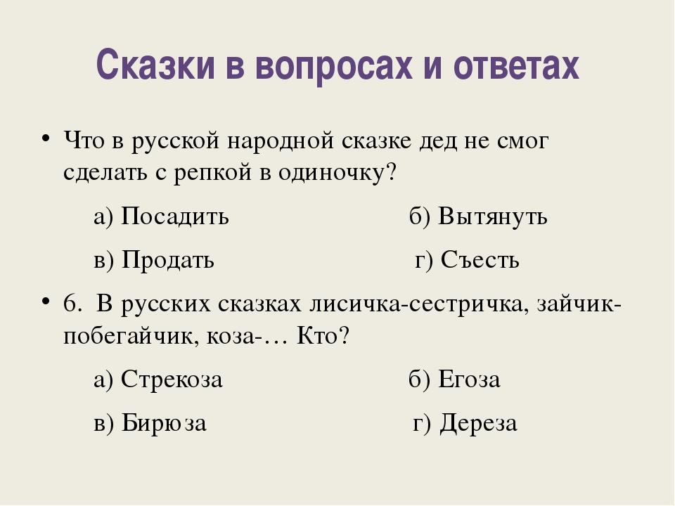 Сказки в вопросах и ответах Что в русской народной сказке дед не смог сделать...