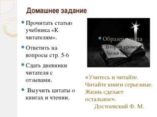 Домашнее задание Прочитать статью учебника «К читателям». Ответить на вопросы