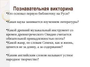 Познавательная викторина Кто основал первую библиотеку на Руси? Какая наука з