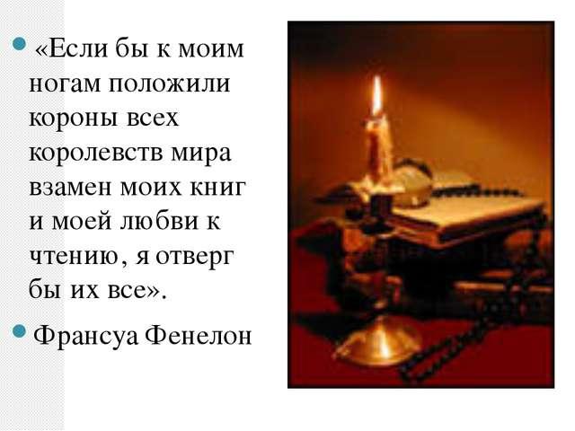 «Если бы к моим ногам положили короны всех королевств мира взамен моих книг и...