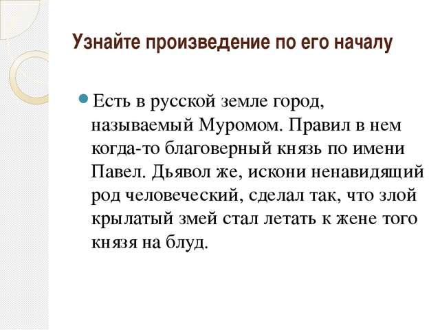 Узнайте произведение по его началу Есть в русской земле город, называемый Мур...