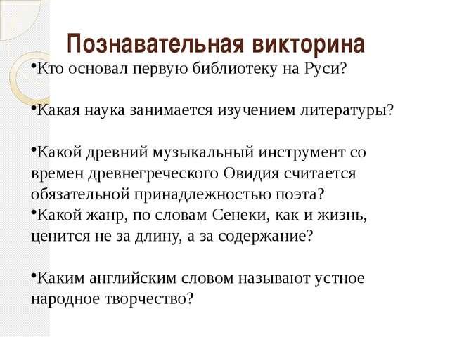 Познавательная викторина Кто основал первую библиотеку на Руси? Какая наука з...