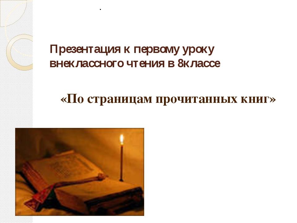 . Презентация к первому уроку внеклассного чтения в 8классе «По страницам про...