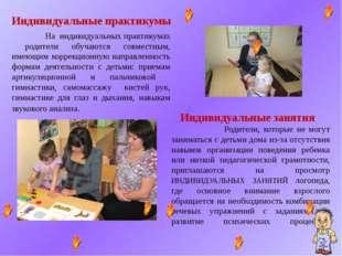 Индивидуальные практикумы На индивидуальных практикумах родители обучаются со