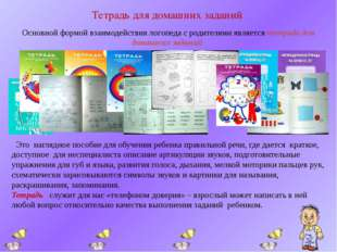 Тетрадь для домашних заданий Основной формой взаимодействия логопеда с родите