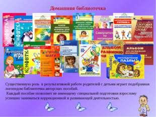 Домашняя библиотечка Существенную роль в результативной работе родителей с де