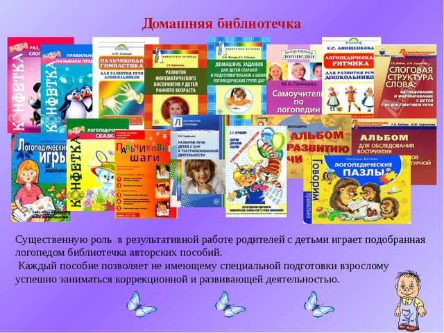 Домашняя библиотечка Существенную роль в результативной работе родителей с де...