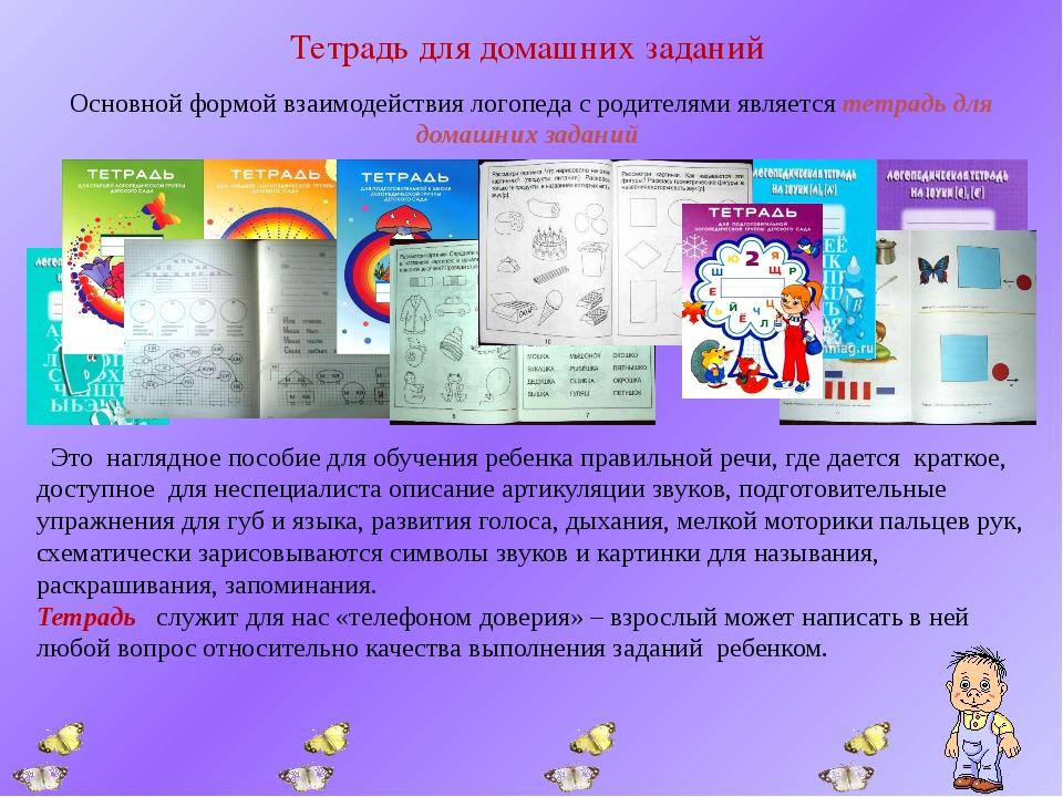 Тетрадь для домашних заданий Основной формой взаимодействия логопеда с родите...