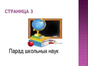 Парад школьных наук