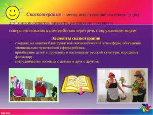 Сказкотерапия – метод, использующий сказочную форму для речевого развития ли