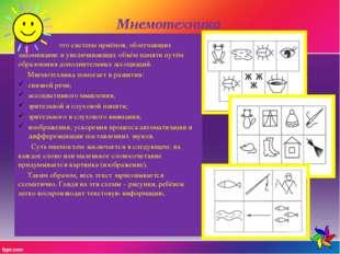 Мнемотехника – это система приёмов, облегчающих запоминание и увеличивающих о