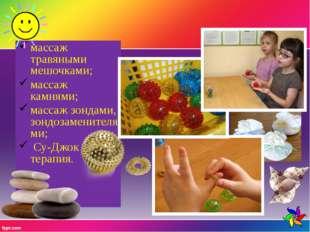 массаж травяными мешочками; массаж камнями; массаж зондами, зондозаменителями