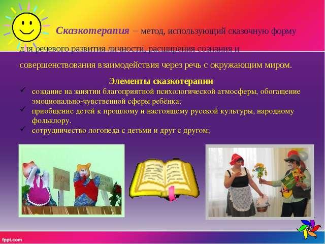 Сказкотерапия – метод, использующий сказочную форму для речевого развития ли...