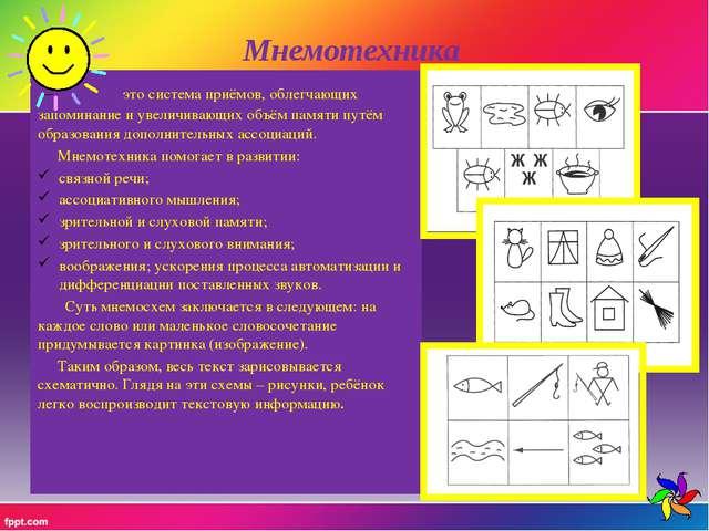 Мнемотехника – это система приёмов, облегчающих запоминание и увеличивающих о...