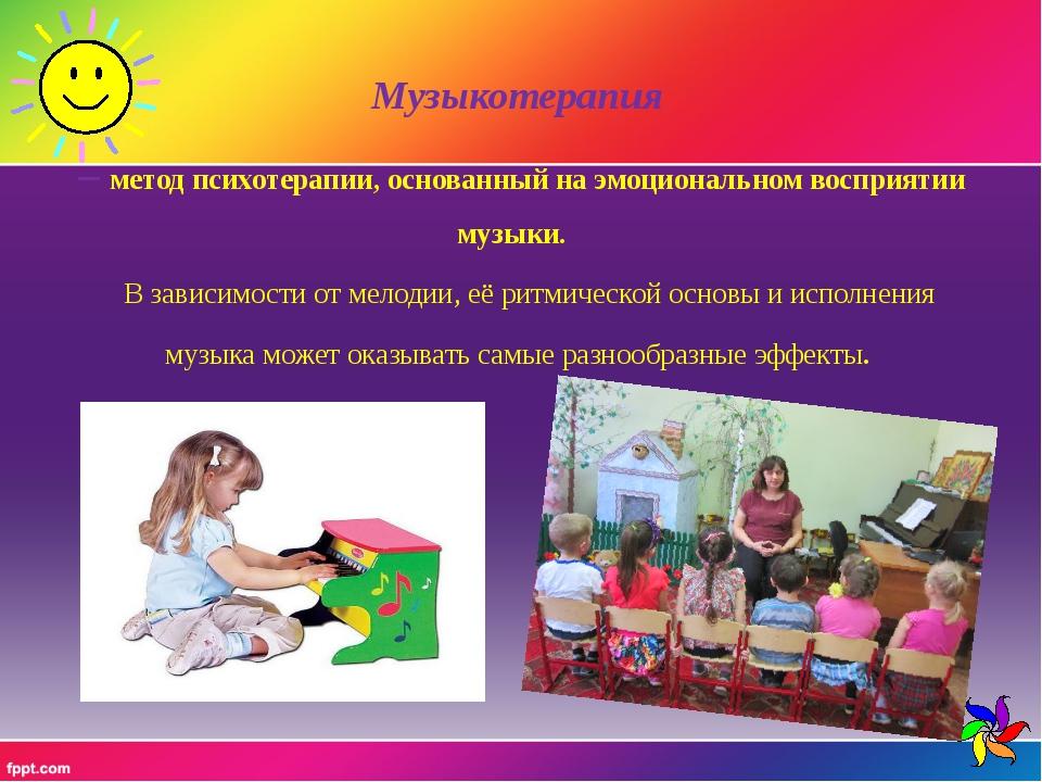 Музыкотерапия – метод психотерапии, основанный на эмоциональном восприятии му...