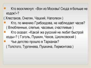 Кто воскликнул: «Вон из Москвы! Сюда я больше не ездок!»? ( Хлестаков, Онеги