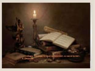 «Книга - это сосуд, который нас наполняет, но сам не пустеет». А. Декурсель