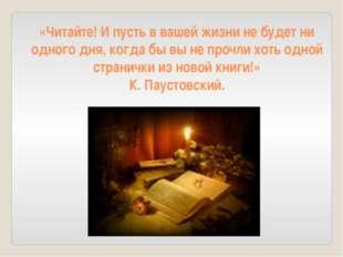 «Читайте! И пусть в вашей жизни не будет ни одного дня, когда бы вы не прочли
