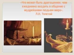 «Что может быть драгоценнее, чем ежедневно входить в общение с мудрейшими люд