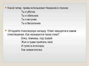Какой литер. прием использовал Некрасов в строках: Ты и убогая, Ты и обильная
