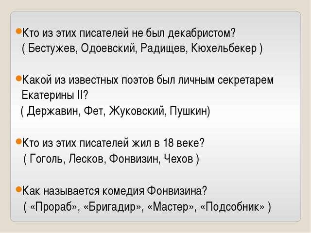 Кто из этих писателей не был декабристом? ( Бестужев, Одоевский, Радищев, Кюх...