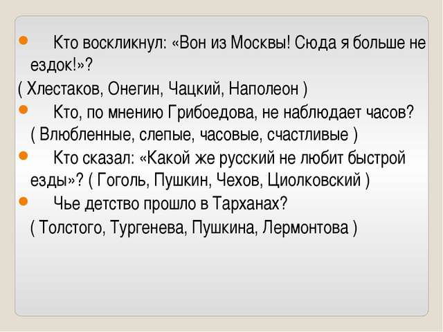 Кто воскликнул: «Вон из Москвы! Сюда я больше не ездок!»? ( Хлестаков, Онеги...