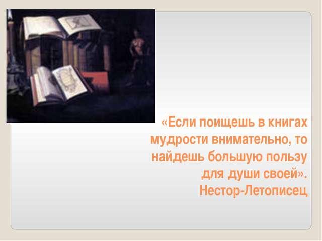 «Если поищешь в книгах мудрости внимательно, то найдешь большую пользу для ду...