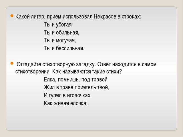 Какой литер. прием использовал Некрасов в строках: Ты и убогая, Ты и обильная...