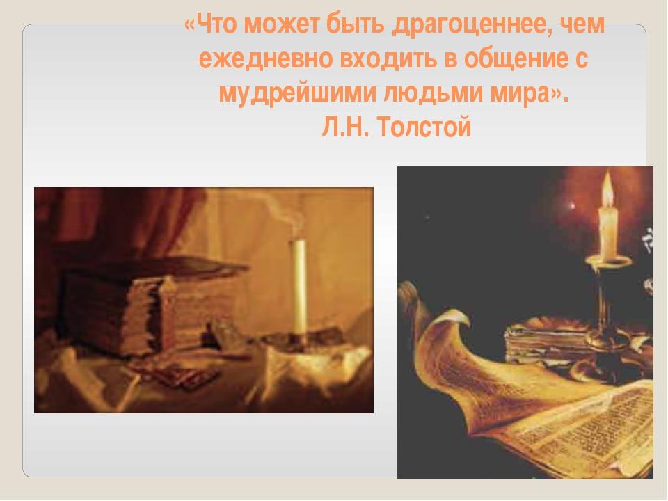 «Что может быть драгоценнее, чем ежедневно входить в общение с мудрейшими люд...