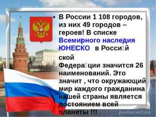 В России 1108 городов, из них 49 городов –героев! В спискеВсеми́рного насле