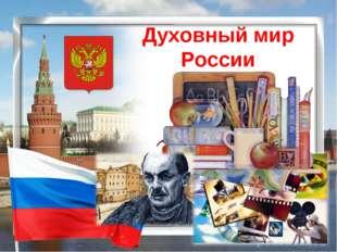 Духовный мир России