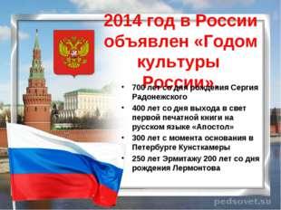 2014 год в России объявлен «Годом культуры России». 700 лет со дня рождения С