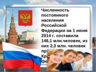 Численность постоянного населения Российской Федерации на 1 июня 2014 г. сос