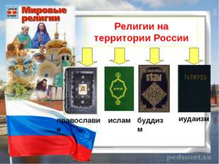 Религии на территории России православие ислам буддизм иудаизм