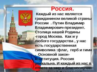 Россия. Каждый из нас является гражданином великой страны России . Путин Вла