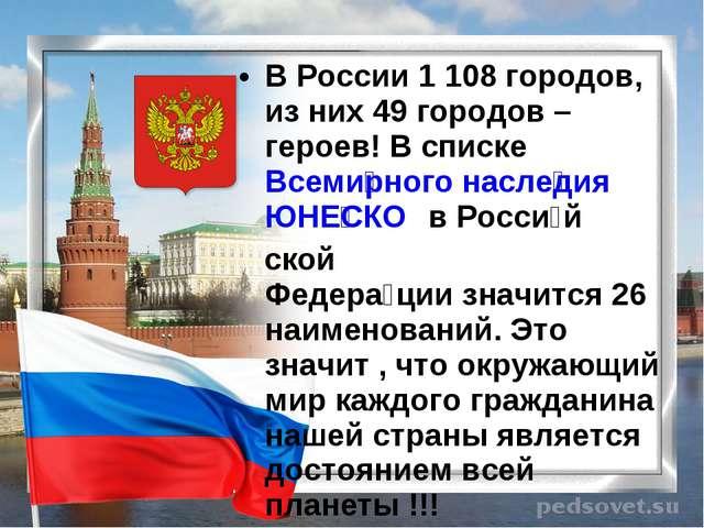 В России 1108 городов, из них 49 городов –героев! В спискеВсеми́рного насле...