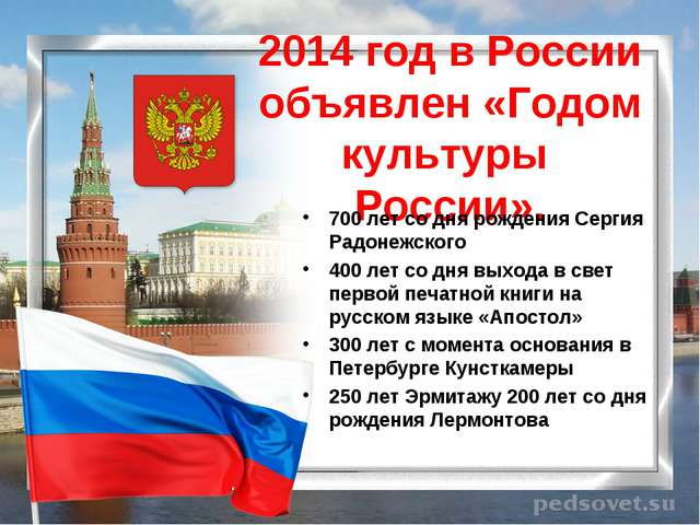 2014 год в России объявлен «Годом культуры России». 700 лет со дня рождения С...