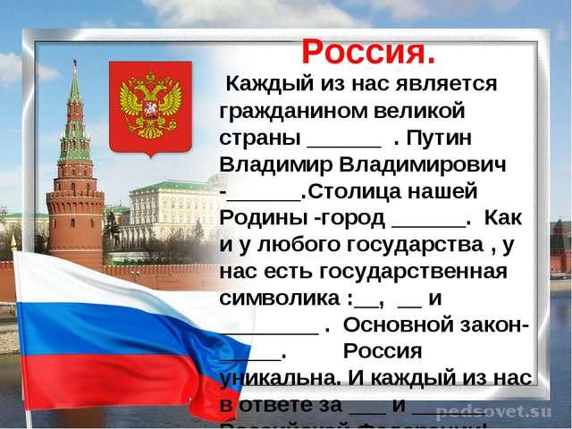 Россия. Каждый из нас является гражданином великой страны ______ . Путин Вла...