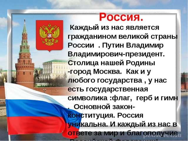 Россия. Каждый из нас является гражданином великой страны России . Путин Вла...