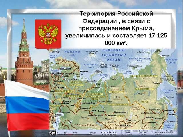 Территория Российской Федерации , в связи с присоединением Крыма, увеличилась...
