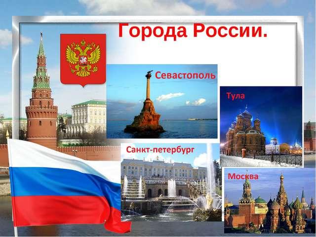 Города России.