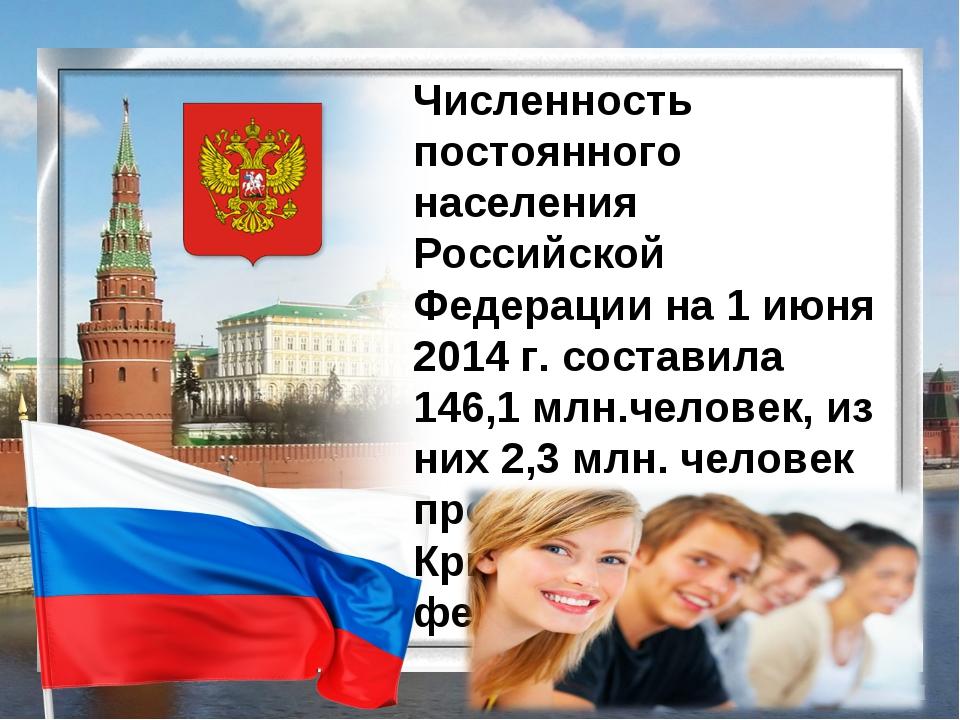 Численность постоянного населения Российской Федерации на 1 июня 2014 г. сос...